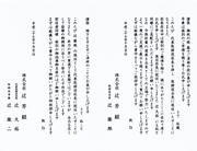 辻芳_代表取締役変更