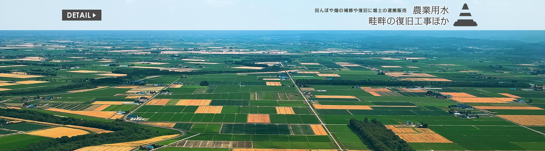 農業用水・畦畔の復旧など
